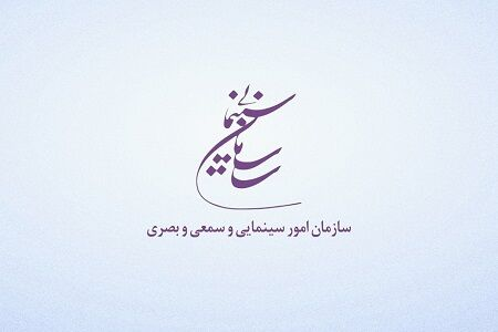 https://teater.ir/uploads/files/1399/aban-99/سازمان-سینمایی.jpg