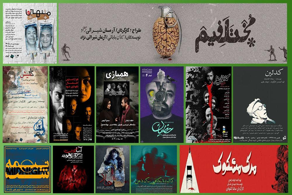 https://teater.ir/uploads/files/1399/bahman-99/تئاتر-در-تهران.jpg