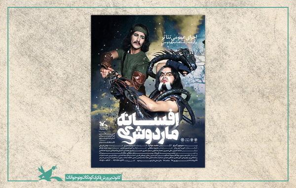 https://teater.ir/uploads/files/1399/bahman-99/فیلم-تئاتر-افسانه-ماردوش.jpg