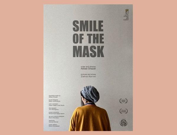 https://teater.ir/uploads/files/1399/bahman-99/فیلم-کوتاه-لبخند-ماسک.jpg