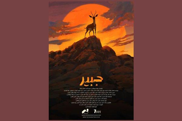 آغاز نمایش آنلاین انیمیشن کوتاه «جبیر»