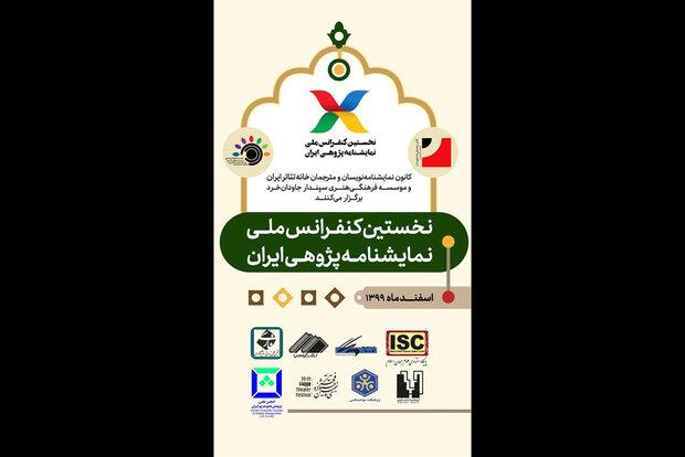 اعلام نتایج نهایی مقالات نخستین کنفرانس ملی نمایشنامهپژوهی ایران