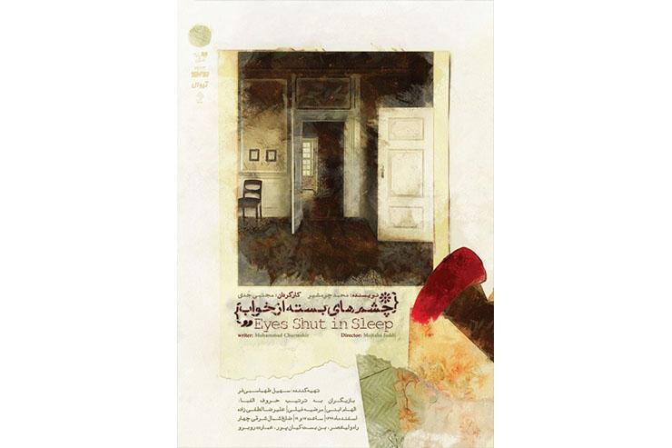 درباره نمایش «چشم های بسته از خواب» به کارگردانی مجتبی جدی/ آن پدر که غایب است همچنان
