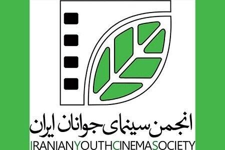 https://teater.ir/uploads/files/1399/shahrivar-99/انجمن-سینمای-جوانان-ایران.jpg