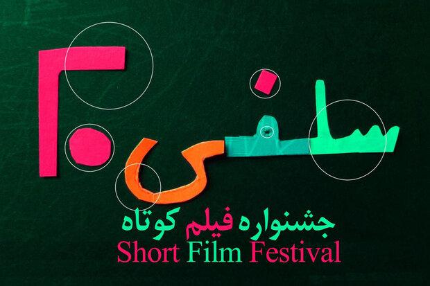 https://teater.ir/uploads/files/1399/shahrivar-99/جشنواره-فیلم-کوتاه-سلفی-20.jpg