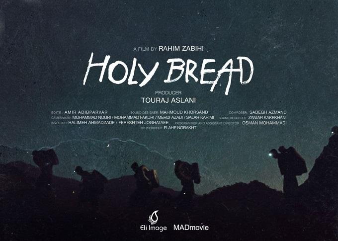 https://teater.ir/uploads/files/1400/farvardin-1400/راهیابی-نان-مقدس-به-جشنواره-بینالمللی-فیلم-هات-داکس-کانادا.jpg