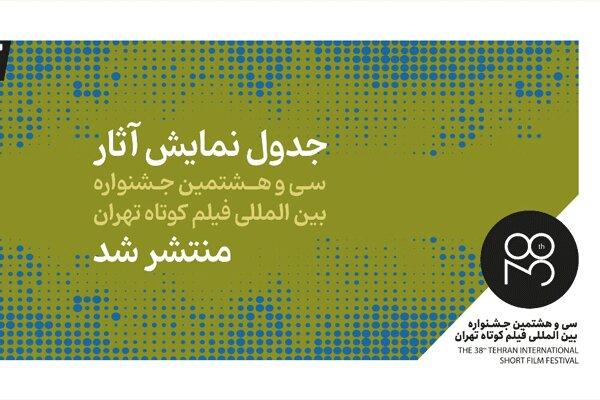 جدول نمایش فیلم های جشنواره فیلم کوتاه تهران منتشر شد