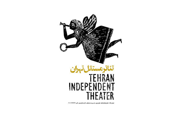 https://teater.ir/uploads/files/2019/03/تئاتر-مستقل-تهران.jpg