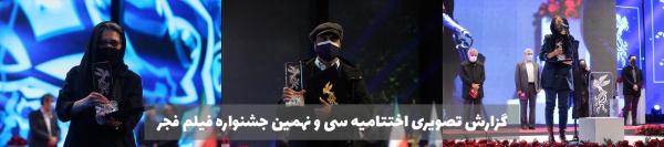 سی و نهمین جشنواره فیلم فجر به پایان رسید / معرفی برگزیدگان