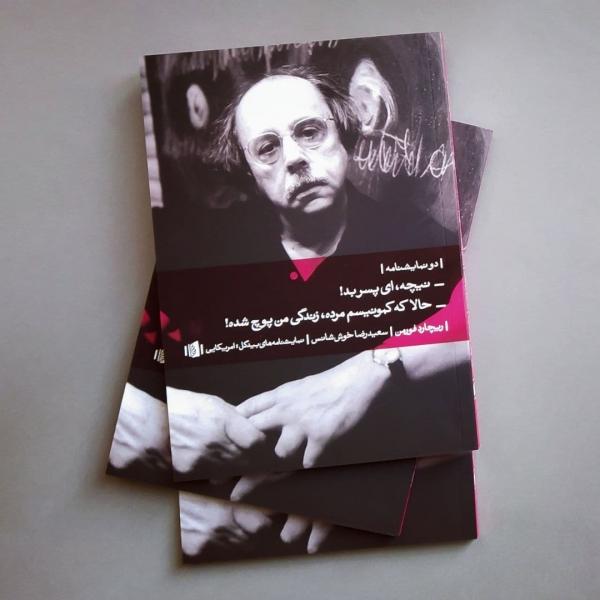 انتشار 2 نمایشنامه از ریچارد فورمن برای نخستین بار