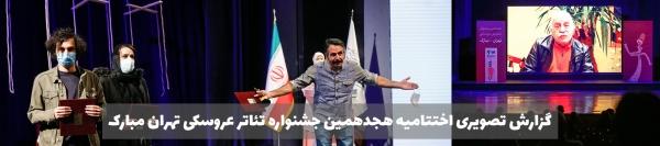 جشنواره نمایش عروسکی تهران مبارک به کار خود پایان داد