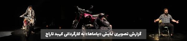 گزارش تصویری- نمایش «یاماها» به کارگردانی کهبد تاراج